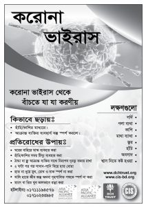 Leaflet-Bangla